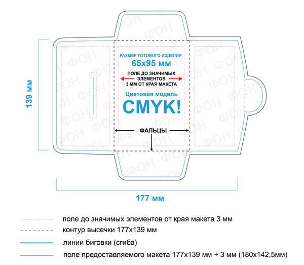 Конверт под пластиковую карту 65х95 мм