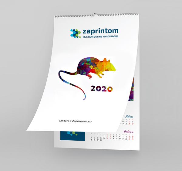Брендированный календарь на 2020