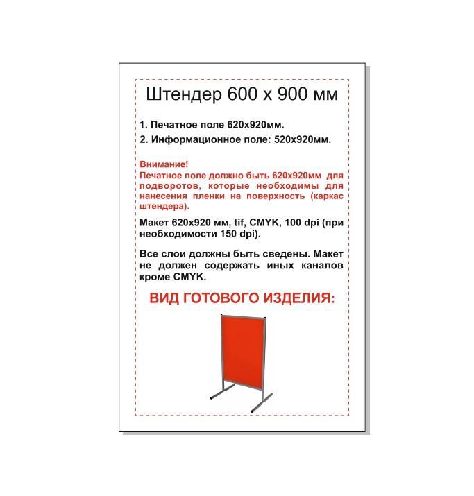 Штендер 60х90 см