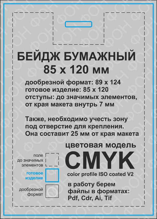 Размеры макета бейджа