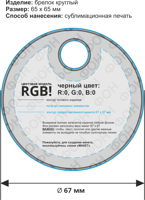 Шаблон круглого брелока 65х65 мм